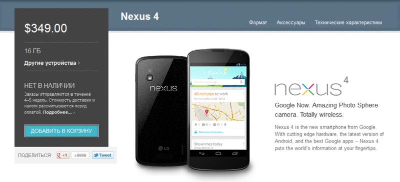 Покупаем Nexus 4 через Google Play