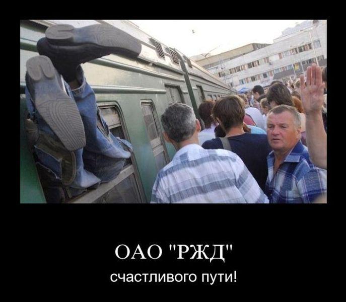 Покупаем билеты на поезд в Новый год