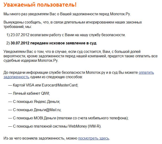 Повестка в суд от molotok.ru