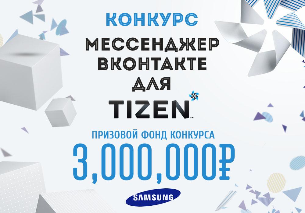 Поздравляем победителей конкурса «Мессенджер Вконтакте для Tizen»!