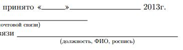 Практические советы по верстке бланков заявлений в ЛаТеХе