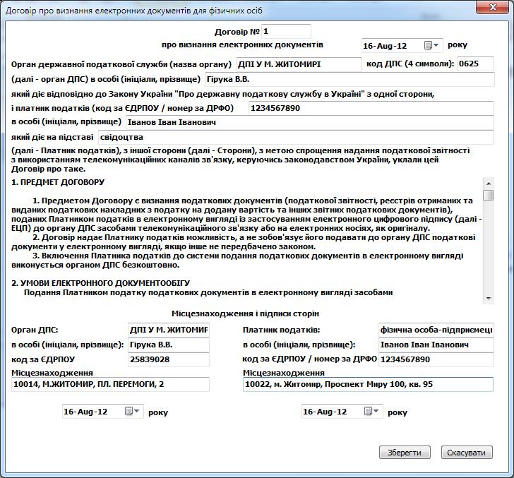 Практика получения и использования цифровых подписей при сдаче отчетов в гос.органы