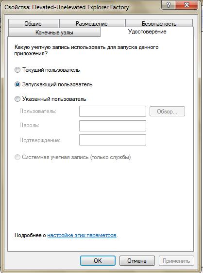Права на файлы в Win7: меняем в текущем сеансе пользователя