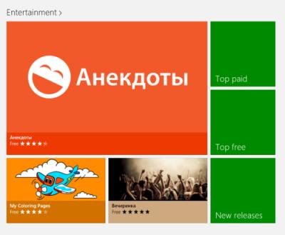 Праздничная неделя конкурса «Добавь праздник в Windows Store»
