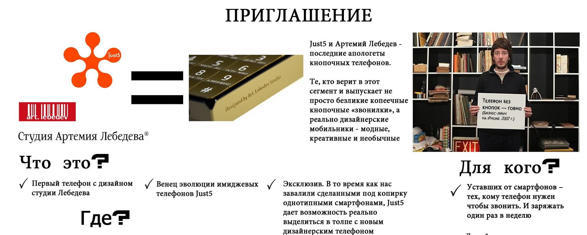 Пресс конференция Just5 & Студии Артемия Лебедева, 17 июля, 16:30 — задавайте вопросы!