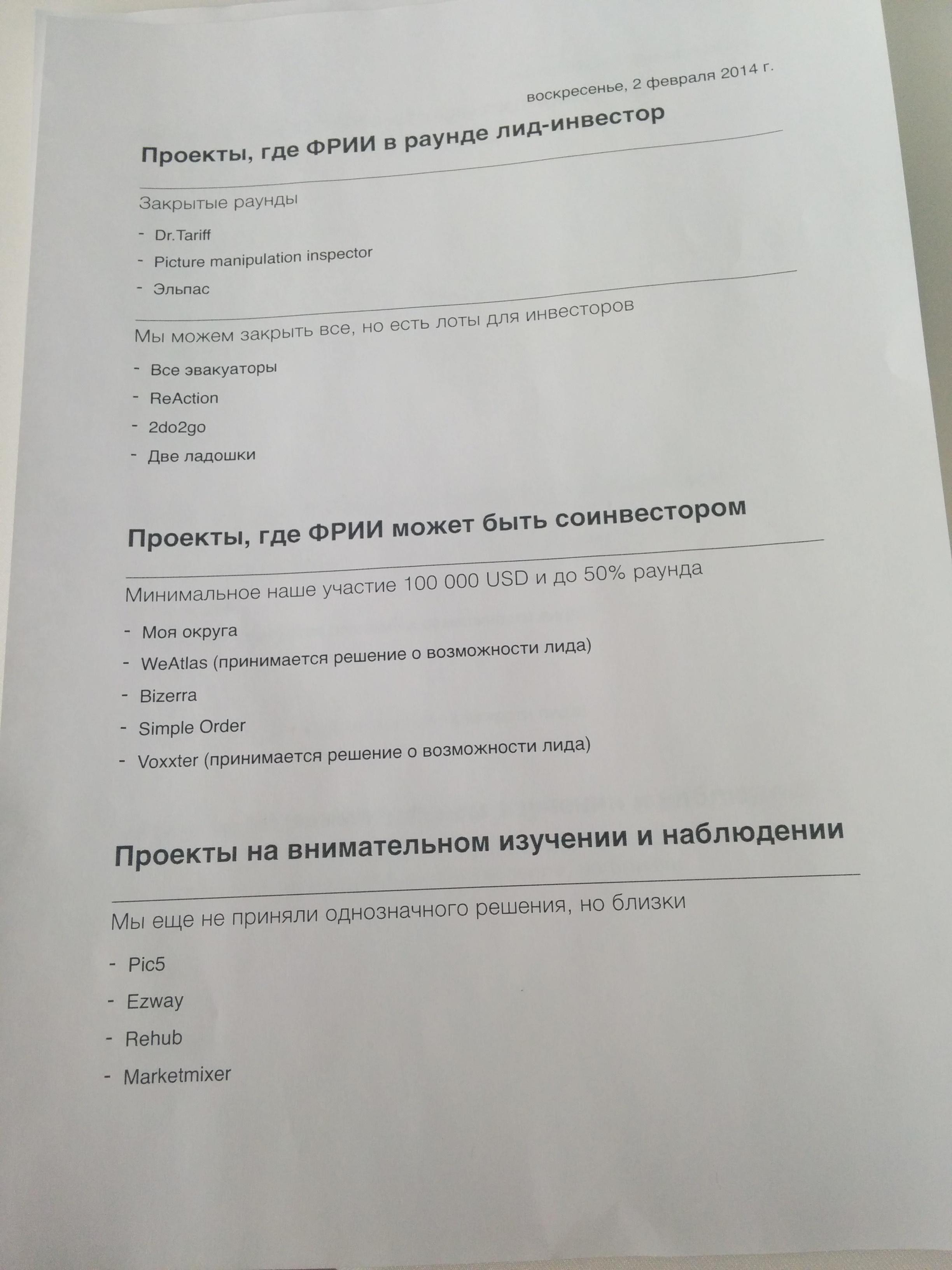 Президентский ФРИИ отчитался о первом наборе в акселератор