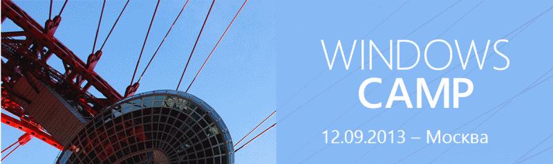 Приглашаем на Windows Camp — 12 сентября, Москва
