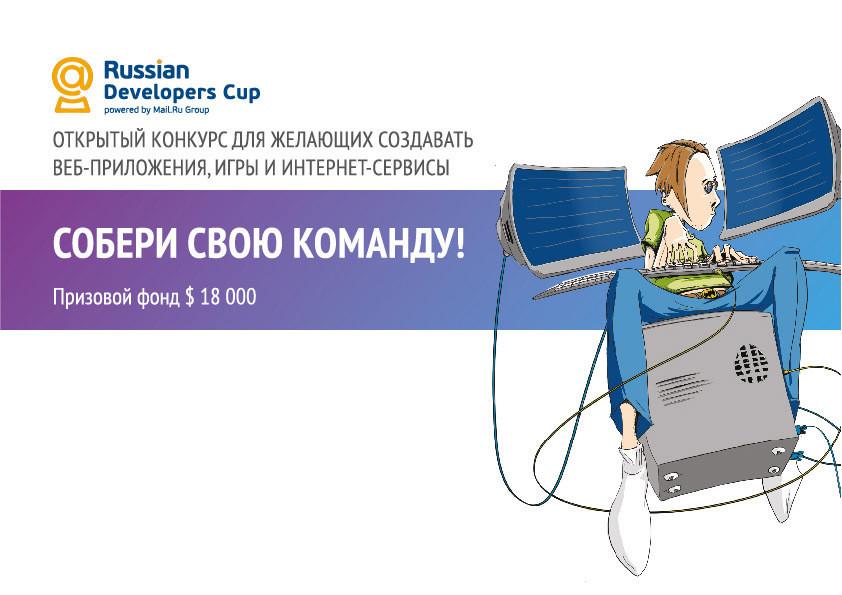 Приглашаем принять участие в Russian Developers Cup