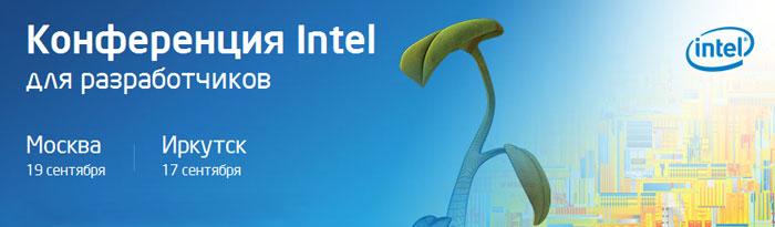 Приглашаем принять участие в конференции Intel Software Conference 2013