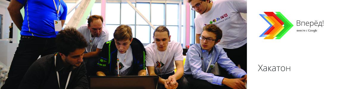 Приглашаем разработчиков из Красноярска принять участие в хакатоне «Вперёд вместе с Google»