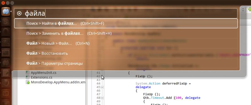 Прикручиваем Head Up Display к MonoDevelop или о том, как криво сделано глобальное меню в Ubuntu