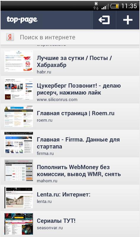 Приложение визуальных закладок Top-Page для  Андроид