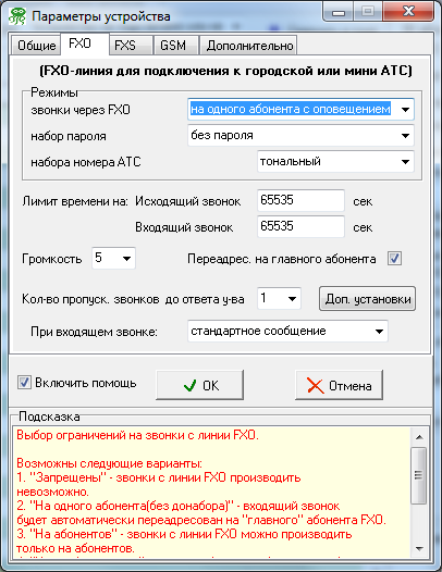 Применение GSM шлюза Termit Sprut Universal