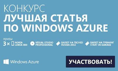Примите участие в конкурсе статей по Windows Azure и выиграйте замечательные призы!