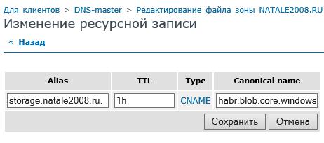 Привязка своего домена к Windows Azure (на примере RU CENTER)