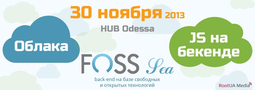Программа конференции FOSS Sea