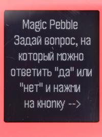 Программируем под Pebble. Урок второй: Камешек, дающий ответы, игральные кости и секс кубики