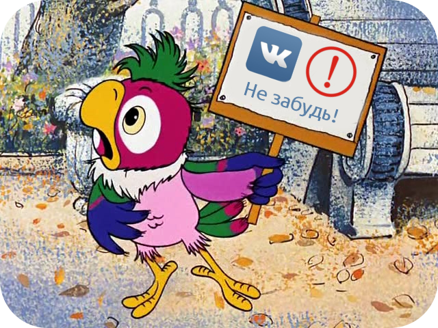 Просим Вконтакте напомнить про пельмешки