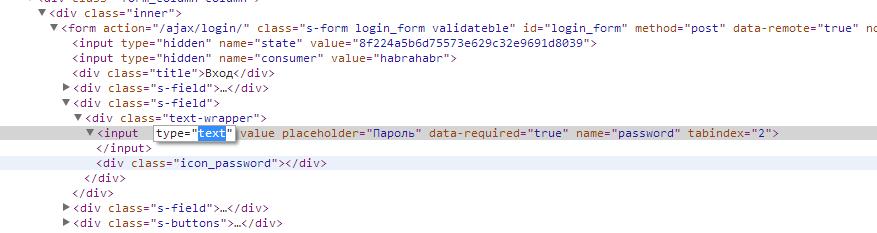 Просматриваем сохраненный забытый пароль в Chrome