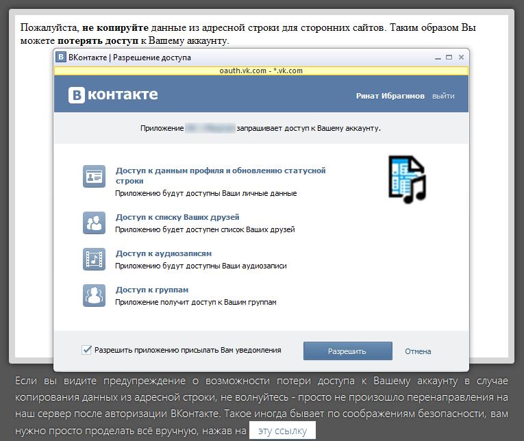 Разрешение доступа к API ВКонтакте