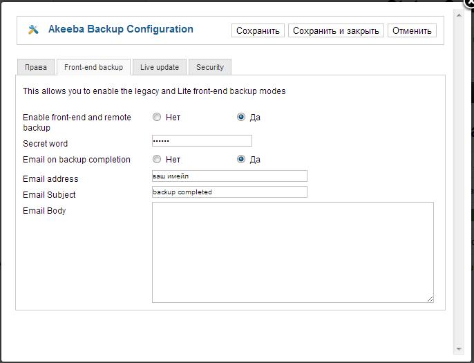 Простой способ автоматического создания бекапа joomla сайтов с помощью Akeeba backup + Crontab