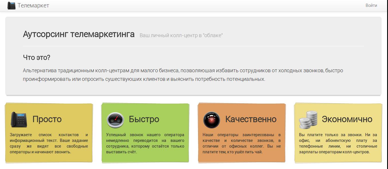 Прототип уходит в Open Source: Биржа телефонных операторов