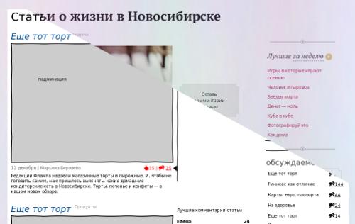 Прототипирование главной страницы статей flamp.ru