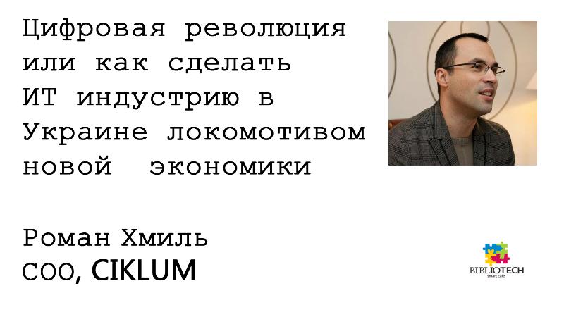Прямая трансляция лекции: Роман Хмиль. Цифровая революция или как сделать ИТ индустрию в Украине локомотивом новой экономики