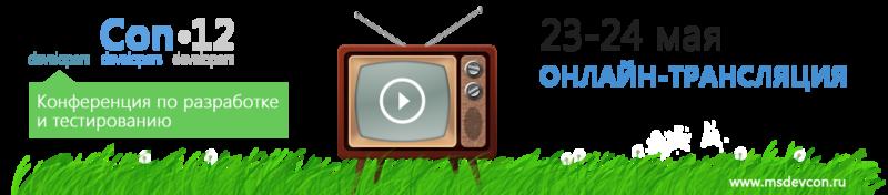Прямая трансляция с конференции DevCon'12: 23 24 мая с 10:00 (МСК)