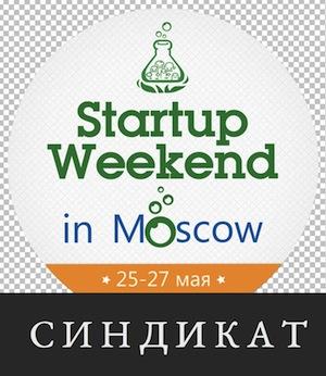 Путь в Синдикат лежит через Startup Weekend