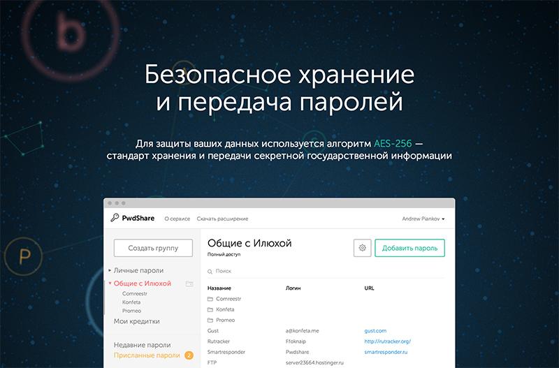 pwdshare.com — Безопасное хранение и передача паролей