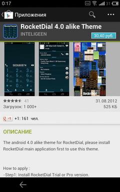 Пять программ номеронабирателей (dialers) для Android