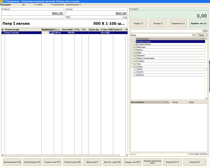 Рабочее место кассира для touch screen и программируемой клавиатуры продавца в «1С: Розница»