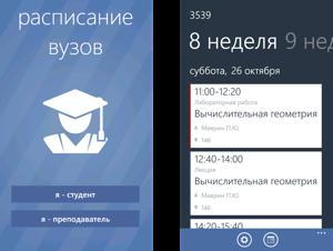 Расписание вузов s01e02: Windows phone, мобильный сайт и чем нам помочь