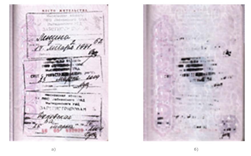 Распознавание гильоширных элементов на примере паспорта РФ