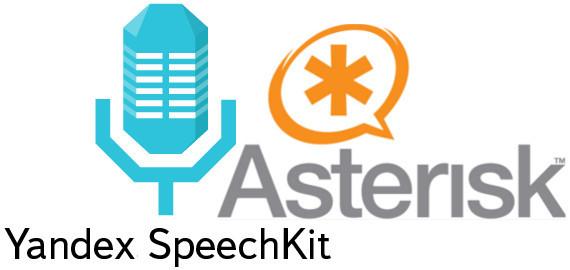 Распознавание речи в Asterisk с использованием Yandex SpeechKit HTTP API