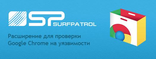 Расширение SurfPatrol для Google Chrome