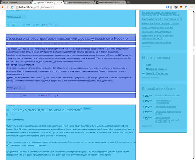Разбиение веб страниц на семантические блоки