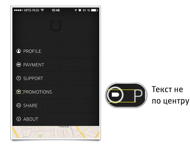 Разбираем интерфейсные детали на примере одного мобильного клиента такси