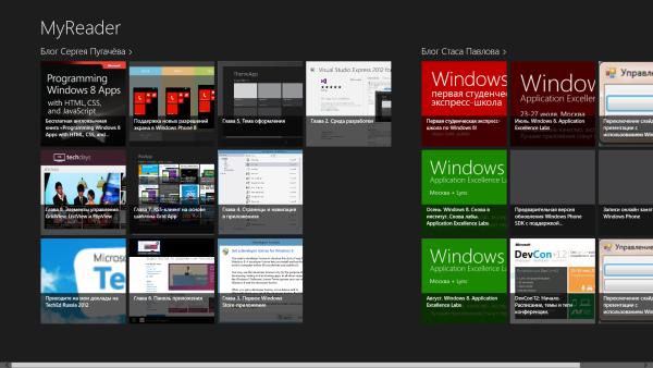 Разбираемся с разработкой Windows 8 приложений на XAML/С#, реализуя простой RSS Reader. Ч.1