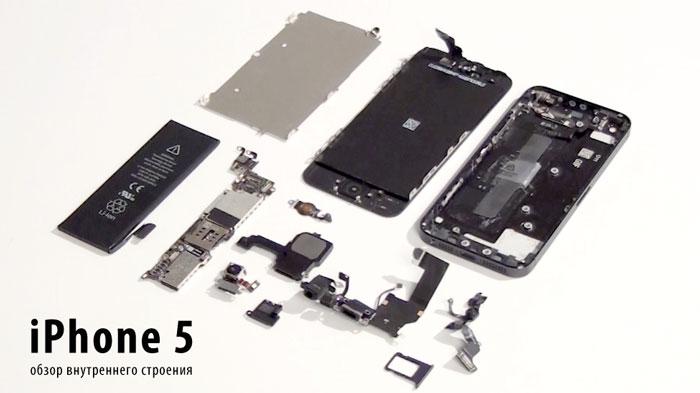 Разборка iPhone 5 и некоторые конструктивные отличия от предыдущих моделей iPhone