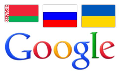 Разграничение Google поиска для Росcии, Украины и Белоруссии