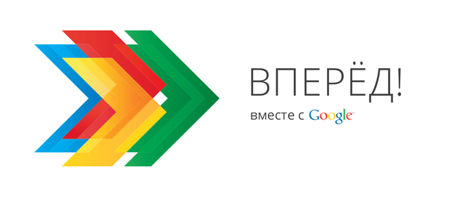 Разработчики из Татарстана, Вперед вместе с Google!