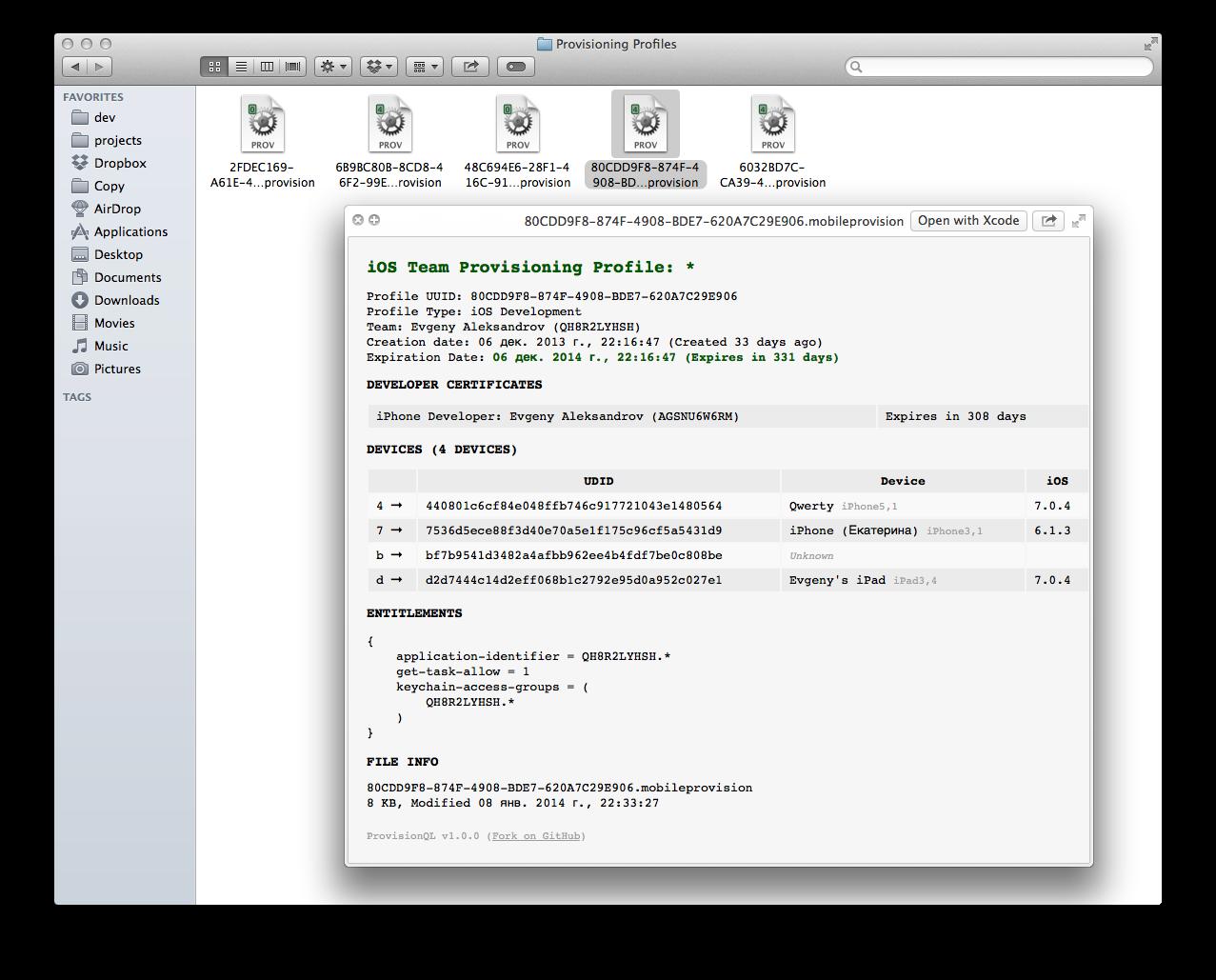 Разработка Quick Look plugin для OS X