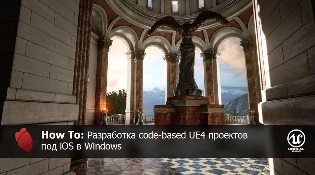 Разработка code based UE4 проектов под iOS в Windows