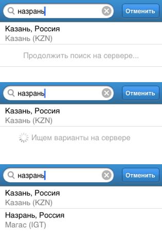 Разработка iOS приложения Aviasales.ru. Экран выбора аэропортов