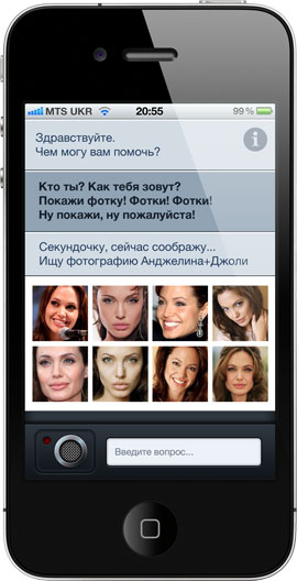 Разработка русскоязычного аналога «Siri»: эпилог