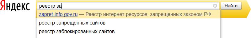 Реализация сайта реестра запрещённых сайтов: опять двадцать пять!