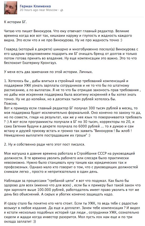 """Редакция """"Большого города"""" не взяла проект в подарок"""