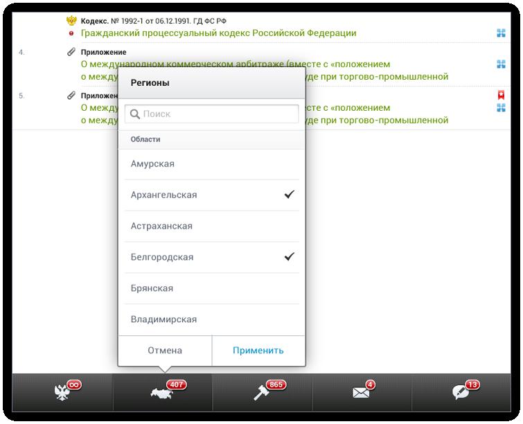 Региональное законодательство и судебная практика в СПС «Право.Ru» для Android